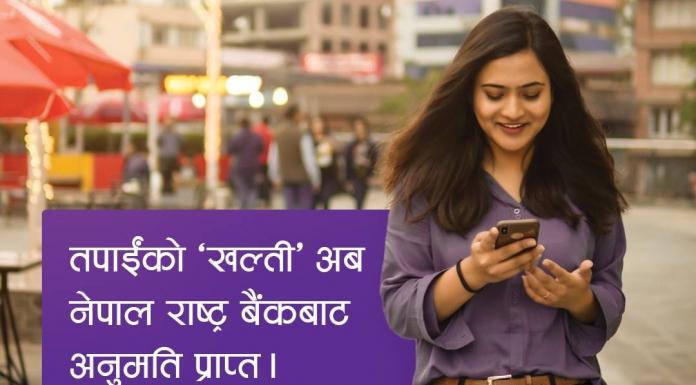 Khalti Payment Service Provider