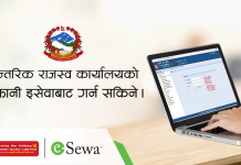 How to Pay Tax Using eSewa
