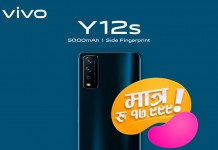 vivo Y12s Price in Nepal